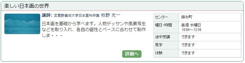 錦糸町_日本画1014.jpg