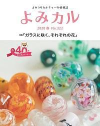 よみカル2020春表紙200-252.jpg