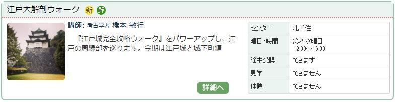 北千住2_江戸大解剖1121.jpg