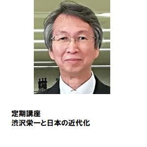 05渋沢栄一と日本近代化.jpg
