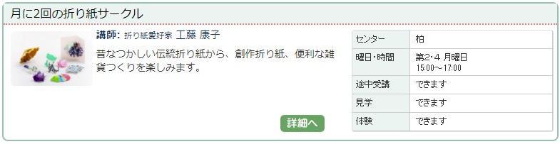 柏02_折り紙0119.jpg