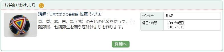 川崎2__まり1204.jpg