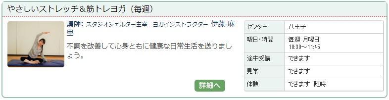 八王子02_ストレッチ0122.jpg