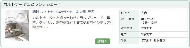 大森01_カルトナージュ1115.jpg