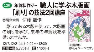 1207_錦糸町年賀状木版画.jpg