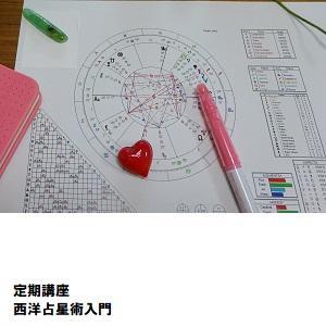 浦和02_西洋占星術入門.jpg