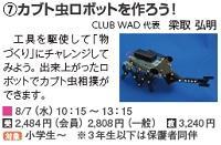 807_横浜_ロボット.jpg