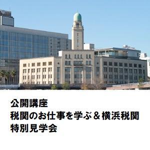 横浜税関.jpg