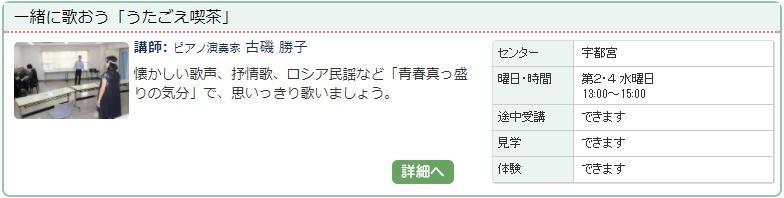 宇都宮1_うたごえ喫茶.jpg