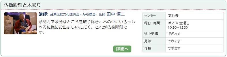 恵比寿03_仏像0114.jpg