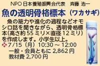 715_大宮_骨格.jpg