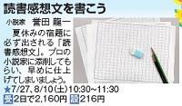727_北千住_読書.jpg