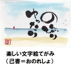 川崎05_己書.jpg