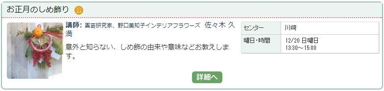 川崎03_しめ飾り1127.jpg