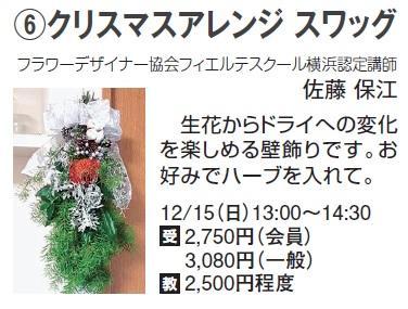 1215_横浜クリスマスアレンジ.jpg
