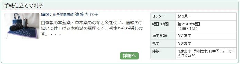 錦糸町1_刺し子1113.jpg