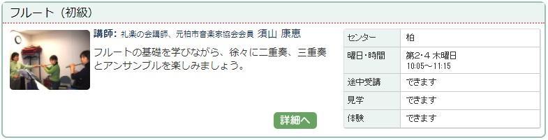 柏1_フルート1024.jpg