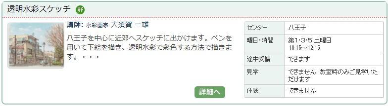 八王子04_水彩1203.jpg