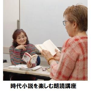 時代小説を楽しむ朗読講座.jpg