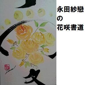 川越01_花咲書道.jpg