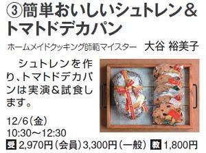 1206_横浜クリスマスシュトレン.jpg