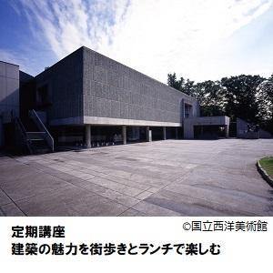 04(建築の魅力を学ぶランチ付きツアーc国立西洋美術館).jpg