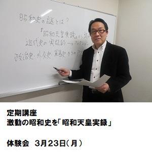 05「昭和天皇実録」から読み解く.jpg