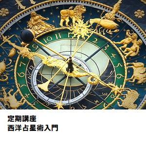 02西洋占星術入門.jpg