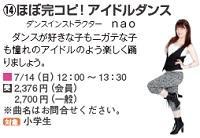 714_横浜_アイドルダンス.jpg