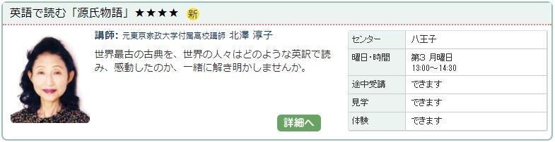 八王子2_源氏1016.jpg