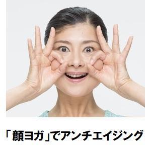 柏09_顔ヨガ.jpg