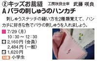 729_横浜_刺しゅう.jpg