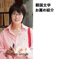 韓国文学.jpg