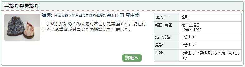 金町02_手織り.jpg