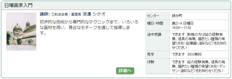 錦糸町1_日曜画家1118.jpg