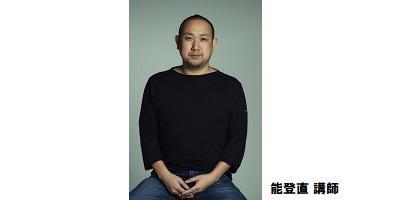 能登直さん(2020)200-400.jpg