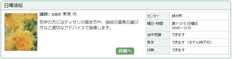 錦糸町04_日曜油絵0120.jpg