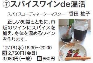 1218_横浜スパイスワイン.jpg