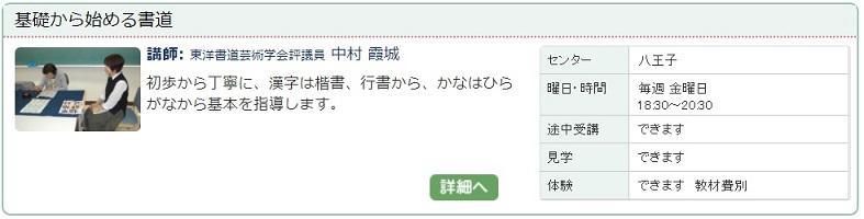八王子04_書道0114.jpg