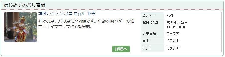 大森01_バリ1115.jpg