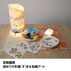 横浜10_(初めての手漉き&和紙アート).jpg