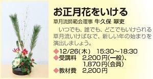 1226_町屋正月花.jpg