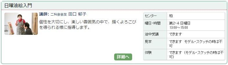 柏01_日曜油絵0119.jpg