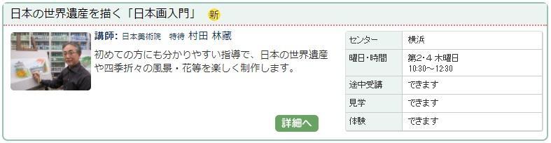 横浜02_日本遺産0122.jpg