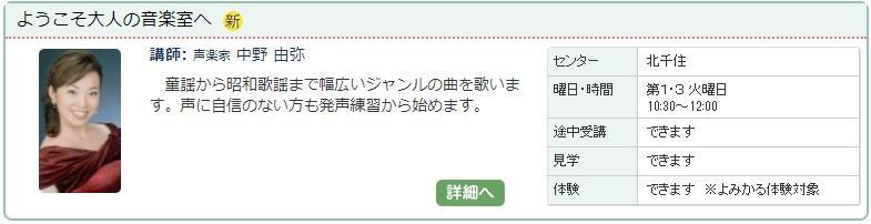 北千住03_大人の音楽室1129.jpg