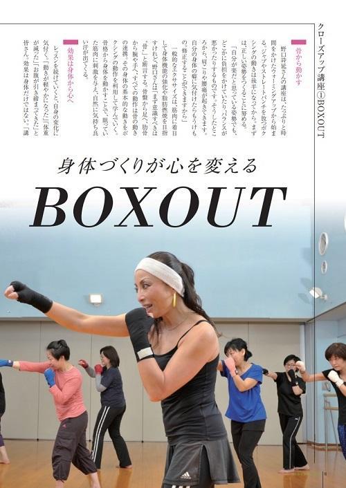 BOXOUT表紙500-706.jpg