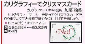 1214_川口カリグラフィー.jpg