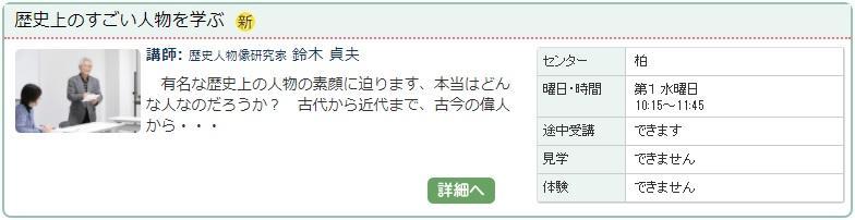 柏01_歴史1201.jpg