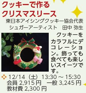 1214_荻窪クリスマスクッキー.jpg