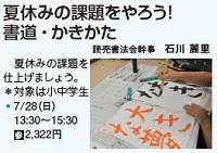 728_浦和_しょどう.jpg